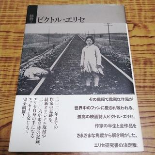 「ビクトル・エリセ」遠山純生 紀伊國屋書店