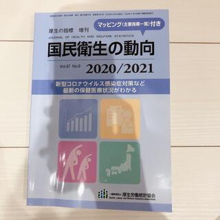 厚生の指標増刊 国民衛生の動向2020/2021 2020年 08月号(専門誌)