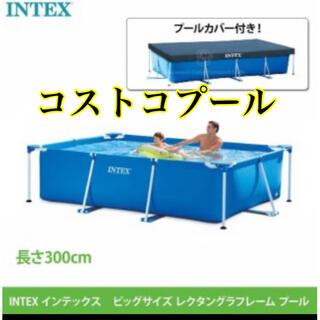 コストコ - INTEX(インテックス) レクタングラフレームプール  プールカバー付き