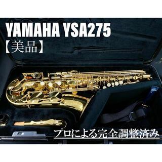 ヤマハ - 【美品 メンテナンス済】YAMAHA  YAS275 アルト サックス