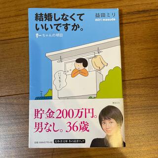 結婚しなくていいですか。 す-ちゃんの明日 益田ミリ 4コマ漫画 文庫本(4コマ漫画)