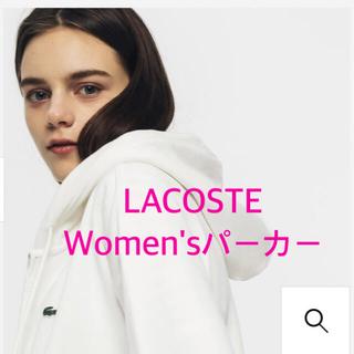 ラコステ(LACOSTE)の【値下げ】超美品 LACOSTE パーカー 白(パーカー)