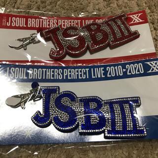 三代目 J Soul Brothers - 三代目 特別公演限定キーホルダー