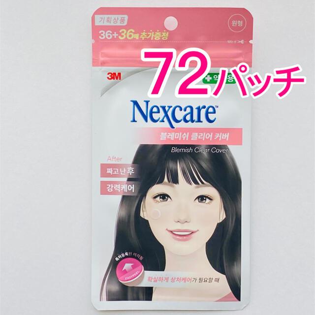 Nexcare ネクスケア  ニキビパッチ 72パッチ コスメ/美容のスキンケア/基礎化粧品(パック/フェイスマスク)の商品写真