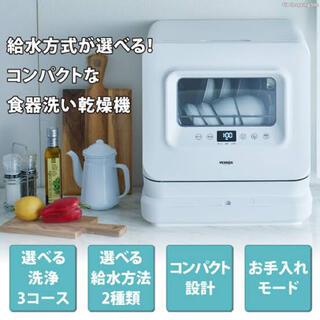 【新品】ベルソス食器洗い乾燥機 タンク式分岐水栓式両用VS-H023