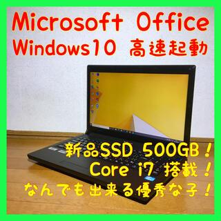 ノートパソコン Windows10 本体 オフィス付き Office SSD搭載