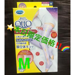メディキュット(MediQttO)の❤️本日限定価格‼️⭐️寝ながらメディキュット フルレッグ M ソックス❤️(レギンス/スパッツ)