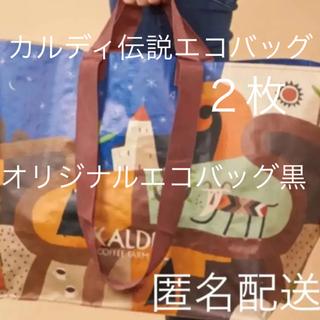 カルディ(KALDI)の新品未使用 KALDI     カルディ伝説エコバッグ ビッグ2枚セット(エコバッグ)