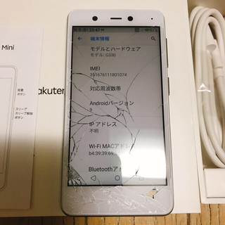 Rakuten mini 白 ホワイト 楽天ミニ  楽天モバイル 画面割アリ