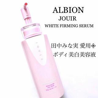 アルビオン(ALBION)のアルビオン ジュイール ファーミングセラム(ボディローション/ミルク)
