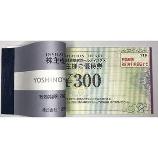吉野家 株主優待券 6000円