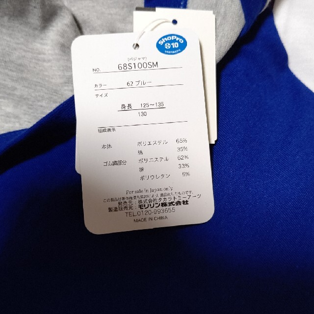 しまむら(シマムラ)のポケットモンスターパジャマ3点130 キッズ/ベビー/マタニティのキッズ服男の子用(90cm~)(パジャマ)の商品写真