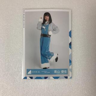 日向坂46 影山優佳 ひなくり2019 青サンタ衣装 ヒキ
