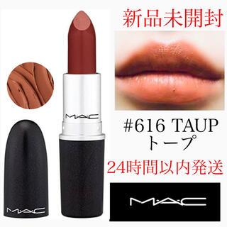 MAC - 新品♡MAC マック リップスティック マット #616 トープ TAUP