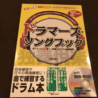 ドラマーズ・ソングブック 改訂版 ドラム練習曲集 DVD付 ドラム教則本(その他)