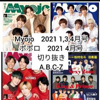 エービーシーズィー(A.B.C.-Z)のポポロ Myojo 2021 切り抜き A.B.C-Z(アート/エンタメ/ホビー)