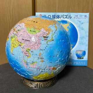 3-D 球体パズル ジグソーパズル 地球儀