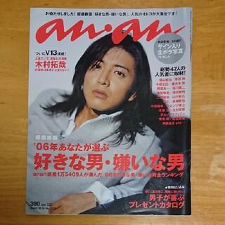 マガジンハウス(マガジンハウス)のan・an 2006年10月号(アート/エンタメ/ホビー)
