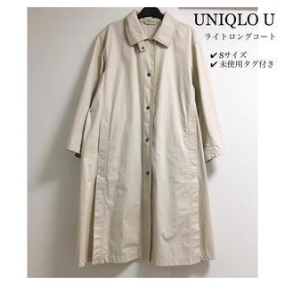 UNIQLO - ユニクロユー ライトロングコート S ナチュラル UNIQLO
