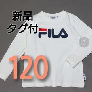 FILA - 新品 タグ付 FILA ロングスリーブTシャツ 120 JAM&LINK