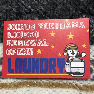 ランドリー(LAUNDRY)のポストカード♡非売品(使用済み切手/官製はがき)