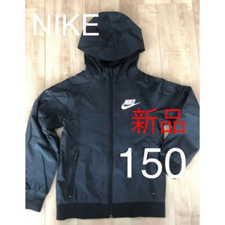 NIKE - ☆新品☆NIKE ナイキ ジュニアナイロンジャケット 150 センチ