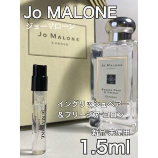 Jo Malone - [jo]ジョーマローン イングリッシュペアー&フリージア オーデコロン1.5ml