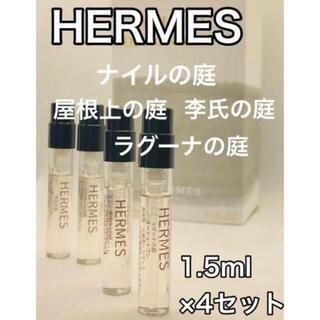 Hermes - [h4]HERMES エルメス 香水 庭シリーズ 4本セット^_^