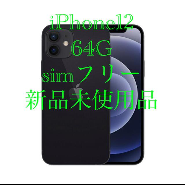 Apple(アップル)の新品未使用 iPhone12 64G simフリー スマホ/家電/カメラのスマートフォン/携帯電話(スマートフォン本体)の商品写真