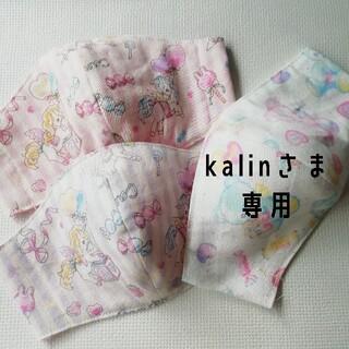 kalinさま専用 インナーマスク3点(外出用品)