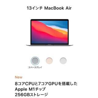 新品 M1 MacBook Air 8コア 256GB JIS スペースグレイ