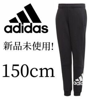 adidas - 新品! 150cm アディダス フリースパンツ スウェット adidas キッズ