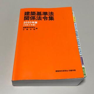 建築基準法関係法令集 2020年版
