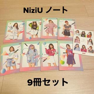 【新品★送料込】NiziU×LAWSON ロッテ 限定ノート 9冊セット