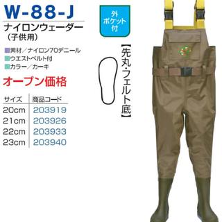 阪神素地 チェストハイウェーダー (子供用) カーキ 23cm(ウエア)