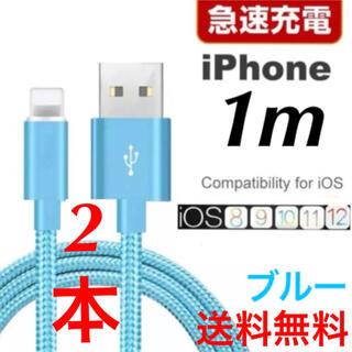 アイフォーン(iPhone)のiphoneケーブル 1m×2本セット急速充電、楽天最安値!(ブルー専用袋付き)(バッテリー/充電器)