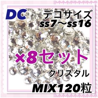 スワロフスキー(SWAROVSKI)のDC デコサイズ  クリスタル mix120粒 スワロフスキー(各種パーツ)