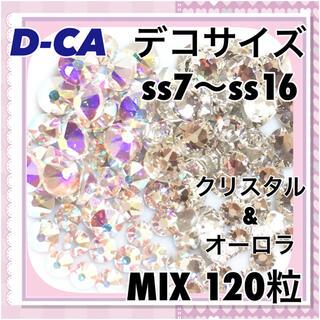 スワロフスキー(SWAROVSKI)のD- CA デコサイズ  クリスタル&オーロラ mix120粒 ネイル デコ(各種パーツ)