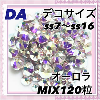 スワロフスキー(SWAROVSKI)のDA デコサイズ  オーロラ mix120粒 ネイル デコ(各種パーツ)
