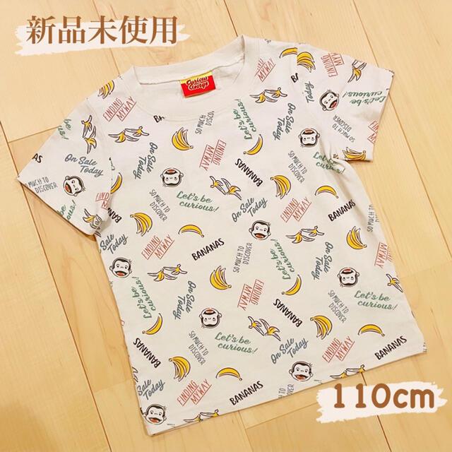 【完売商品】おさるのジョージ 総柄 Tシャツ 110cm キッズ/ベビー/マタニティのキッズ服男の子用(90cm~)(Tシャツ/カットソー)の商品写真