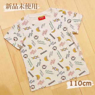 【新品超美品】おさるのジョージ 総柄 Tシャツ 110cm