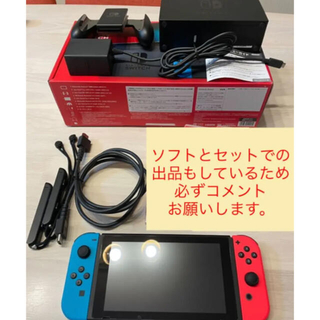 Nintendo Switch 本体セット
