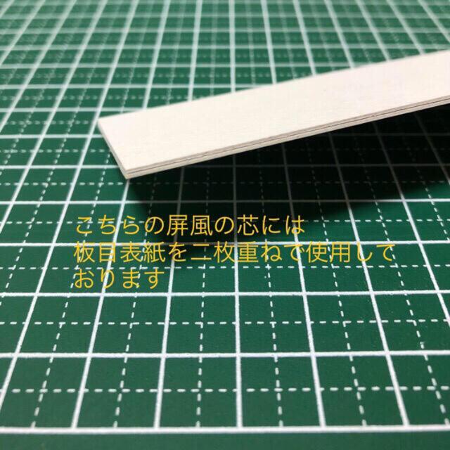 ミニ金屏風(ハンドメイド)3-18 ハンドメイドの生活雑貨(雑貨)の商品写真