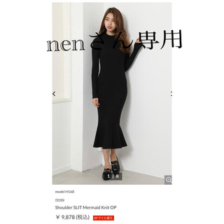 rienda - rienda Shoulder SLIT Mermaid Knit OP