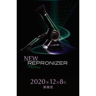 レプロナイザー7D 新品・未開封