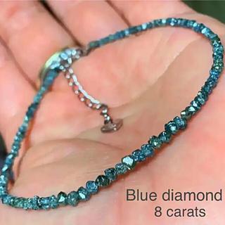 天然石 希少 ブルーダイヤモンドブレス(8カラット)♡✨ 最強の高次元パワー✨