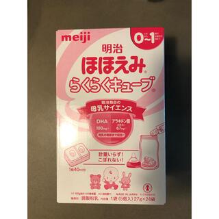 明治 - ほほえみらくらくキューブ ミルク 24袋×4箱 セット