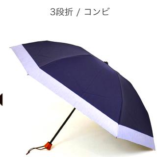 サンバリア100 折りたたみ 日傘 3段