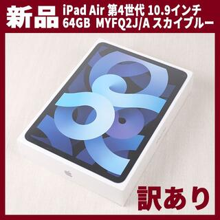Apple - 保証未開始 iPad Air4 64GB  MYFQ2J/A スカイブルー