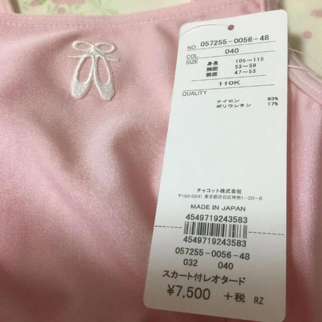 CHACOTT(チャコット)の新品タグ付きチャコット スカート付きレオタード 110 キッズ/ベビー/マタニティのキッズ服女の子用(90cm~)(その他)の商品写真